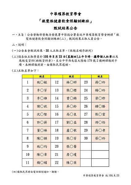 甄試結果公告-銀髮族二班.jpg