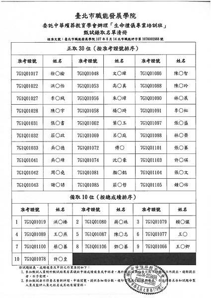 107台北生命禮儀專業培訓班.jpg
