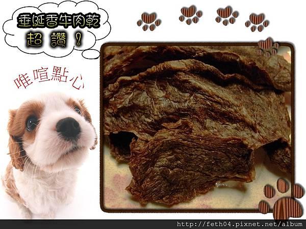 垂涎香牛肉5