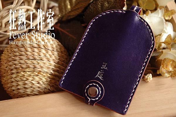 深紫鑰匙包01