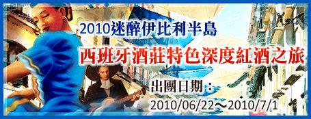 2010芳研苑_西班牙之旅.jpg