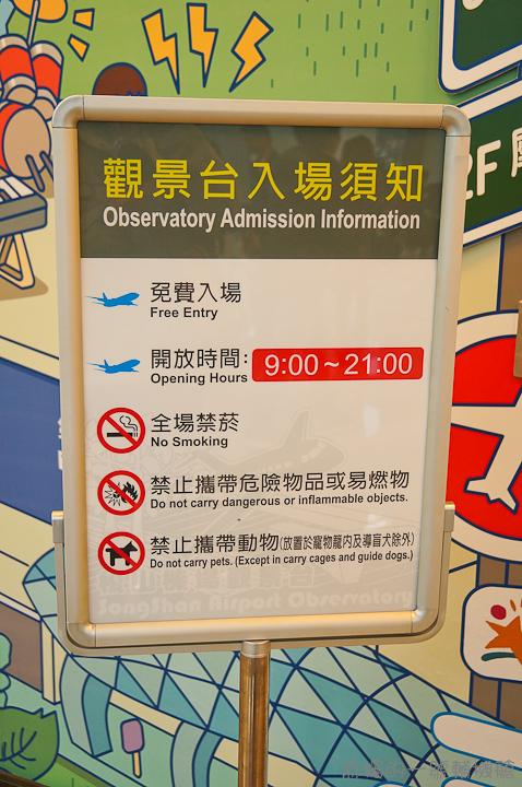 20120128松山觀景台85.jpg