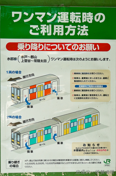 20120513日本第三天121-2