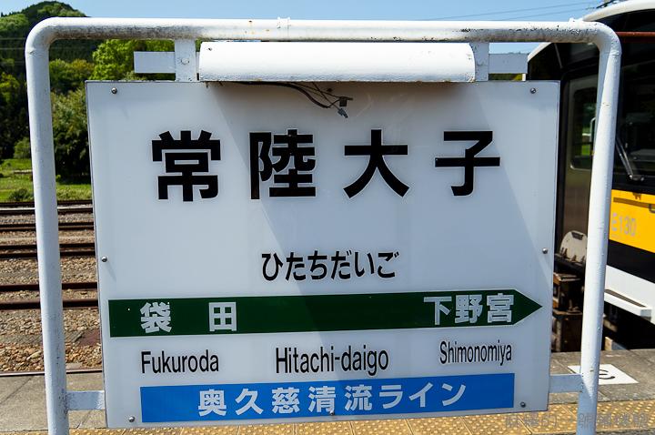 20120513日本第三天240-2