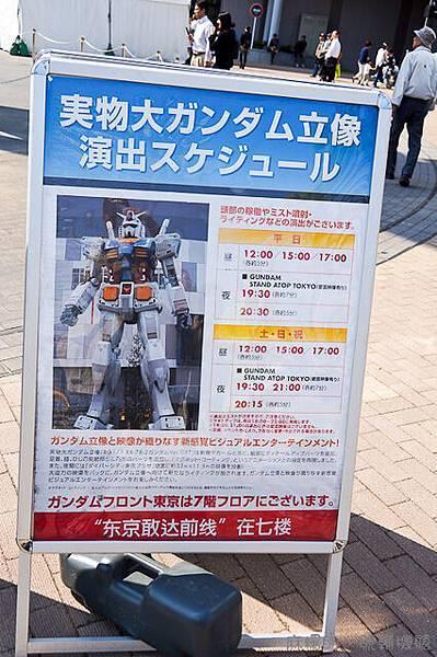 20120511日本第一天130-2.jpg