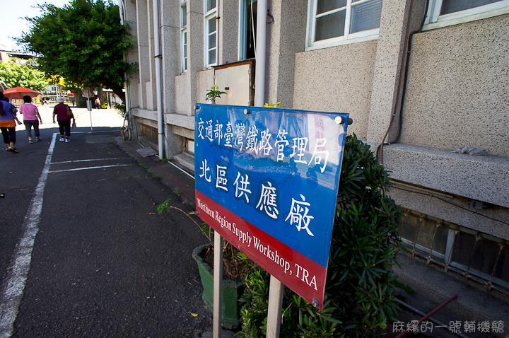 20120728台北機廠-哞118