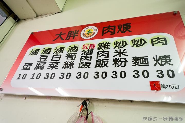 20120902大胖肉羹3