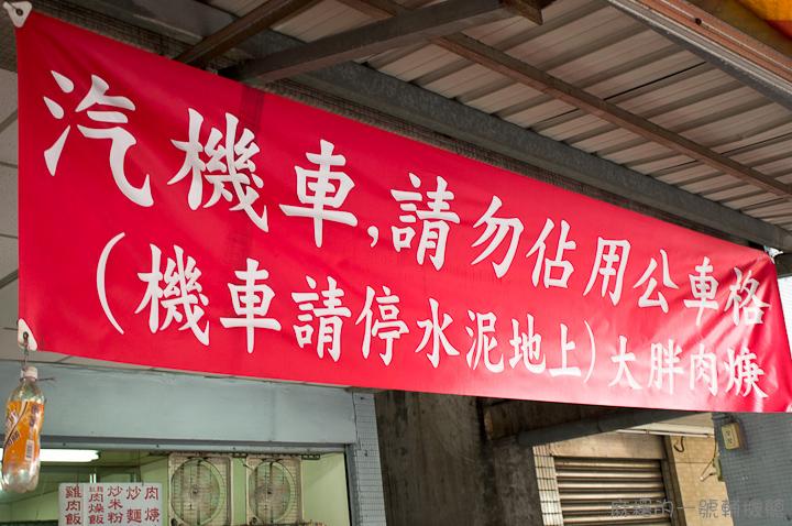 20120902大胖肉羹30