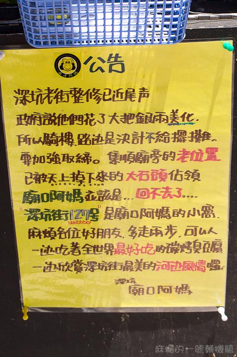 20120902深坑老街31