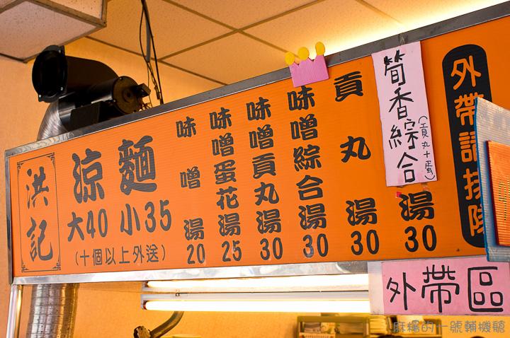 20120929洪記涼麵5