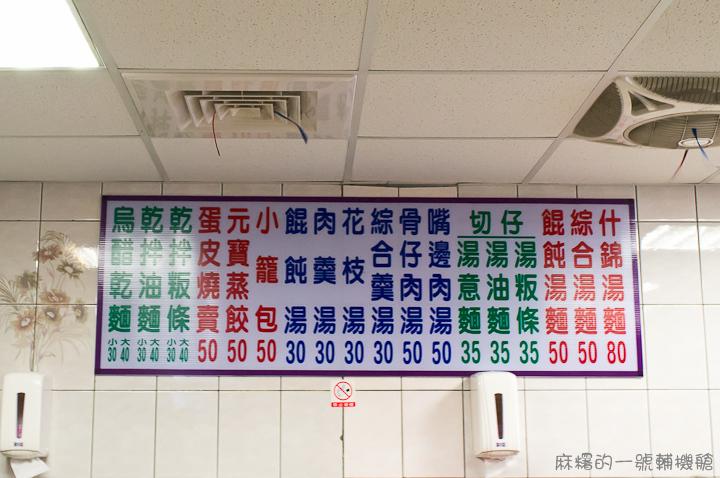 20121007周家烏醋乾麵2