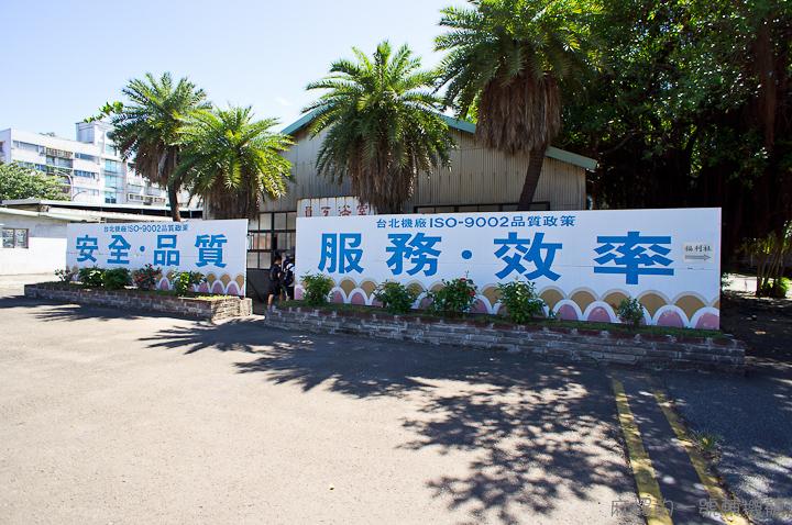 20120728台北機廠-哞123