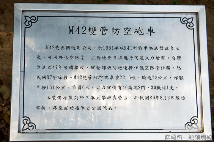 20121006M42自走防空砲車2