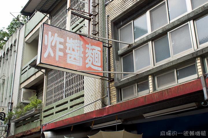 20121017文昌路炸醬麵22