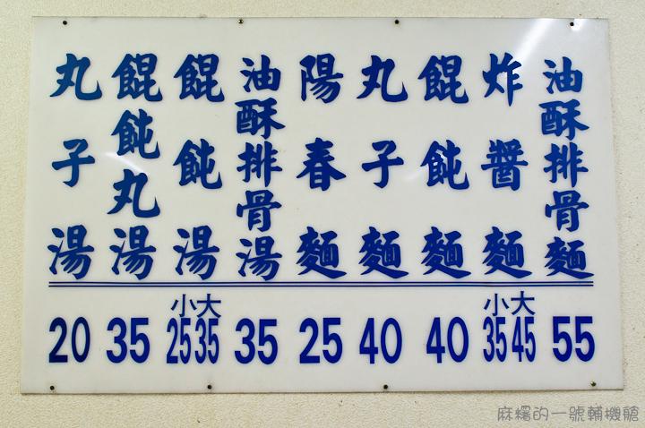 20121017文昌路炸醬麵20