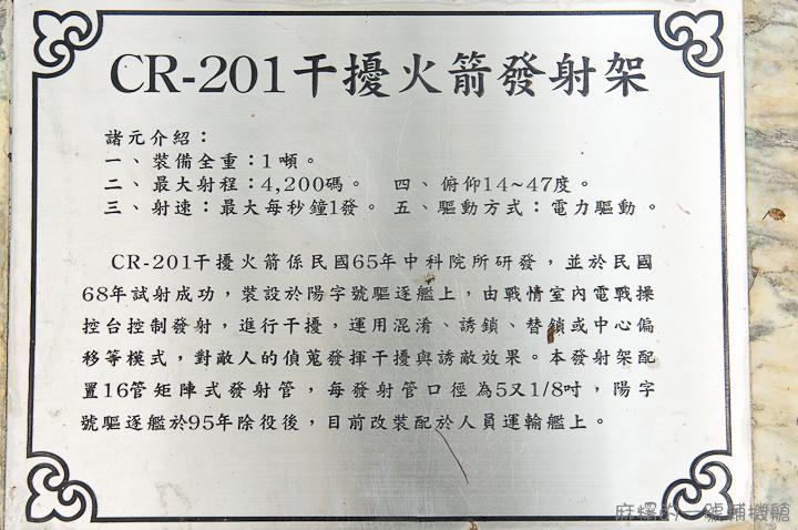 20121006CR-201干擾火箭發射架-1