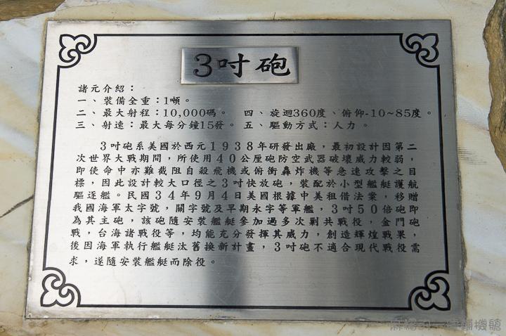 20121006三吋砲-1
