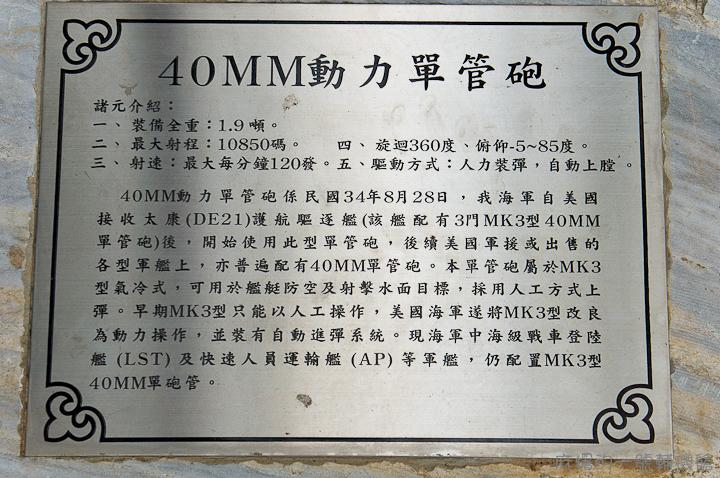 20121006單管40砲-2