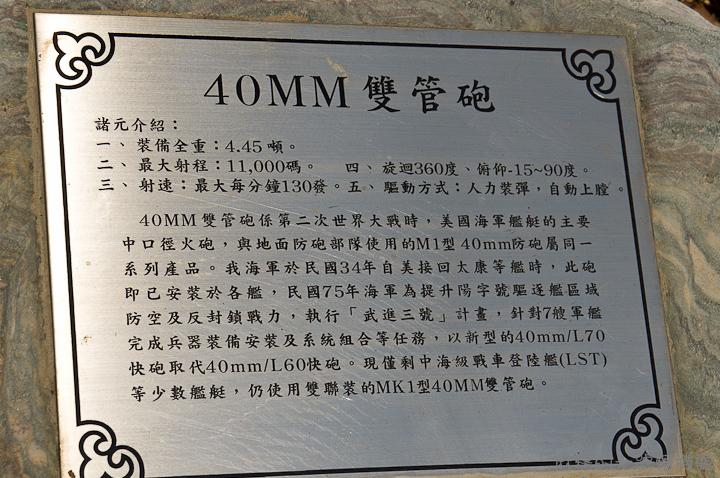 20121006雙管40砲-2