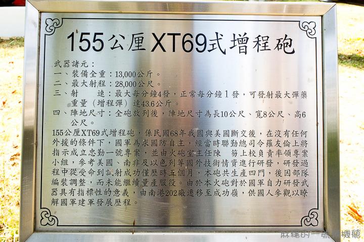 20121006XT69式增程砲-9