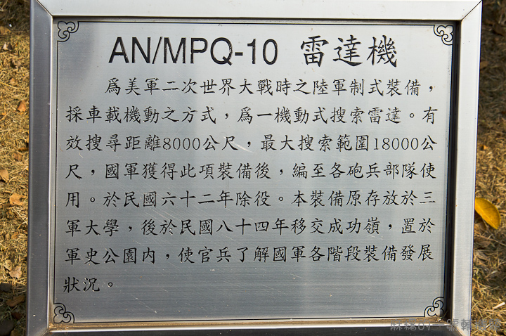 20121006AN-MPQ-10雷達-3