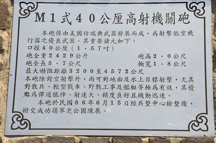 20121006M1 40mm快砲-1