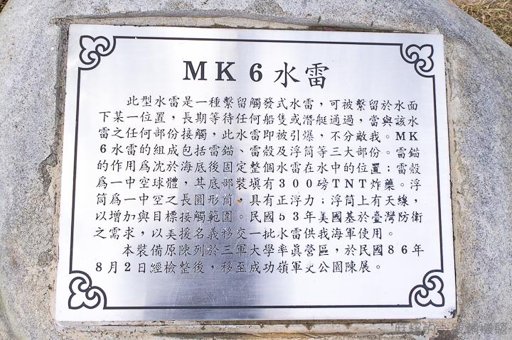20121006Mk-6水雷-1