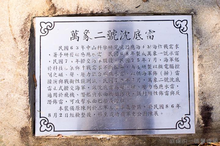 20121006萬象二號水雷-1