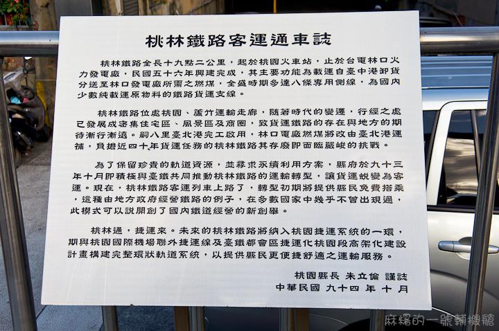 20121213林口線-190