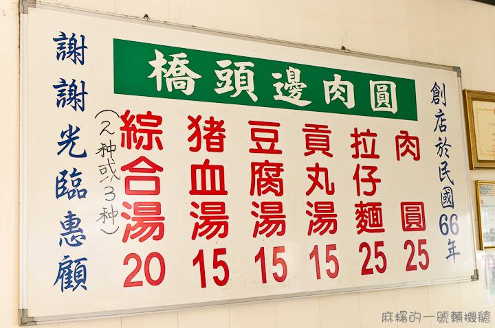 20130112橋頭邊肉圓-9