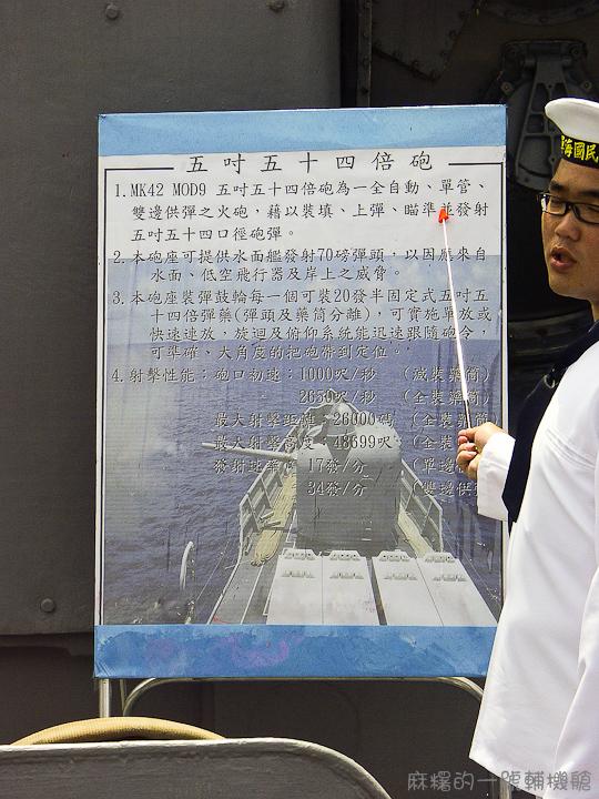 20060422濟陽軍艦-26