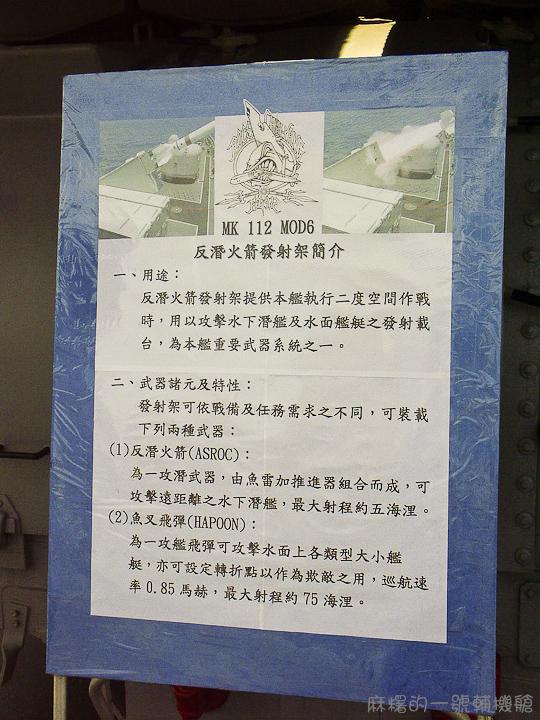 20060422濟陽軍艦-34