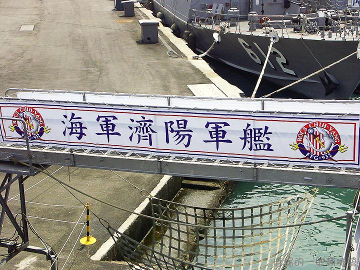 20060422濟陽軍艦-53