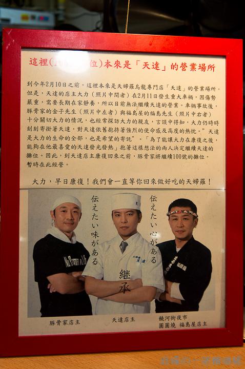 20130309豚骨家-24