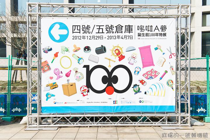 20130225哆啦A夢誕生前100年特展-3