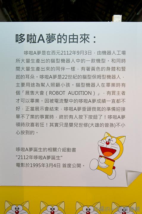 20130225哆啦A夢誕生前100年特展-8