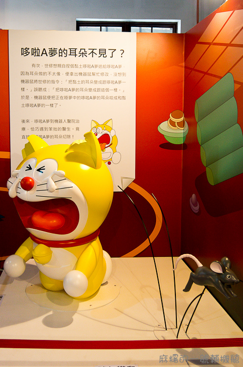 20130225哆啦A夢誕生前100年特展-11