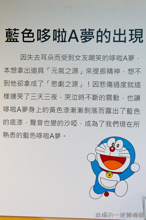 20130225哆啦A夢誕生前100年特展-10