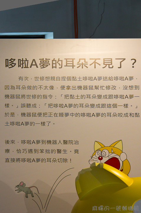 20130225哆啦A夢誕生前100年特展-12