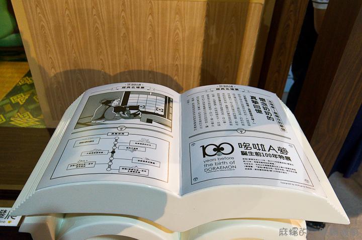 20130225哆啦A夢誕生前100年特展-147
