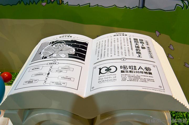20130225哆啦A夢誕生前100年特展-162