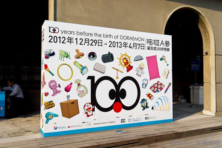 20130225哆啦A夢誕生前100年特展-209