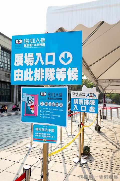 20130225哆啦A夢誕生前100年特展-218