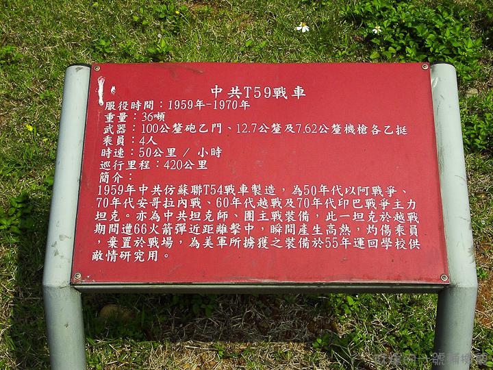 20070303裝甲兵學校-16