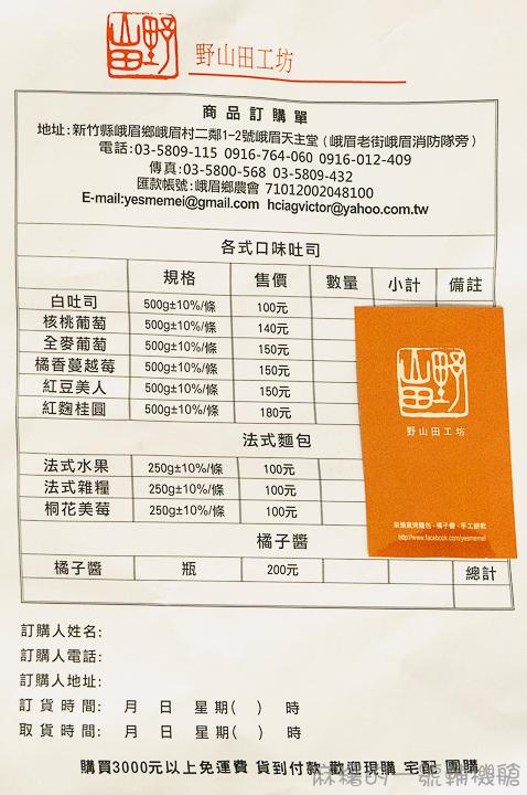 20130416野山田工坊70