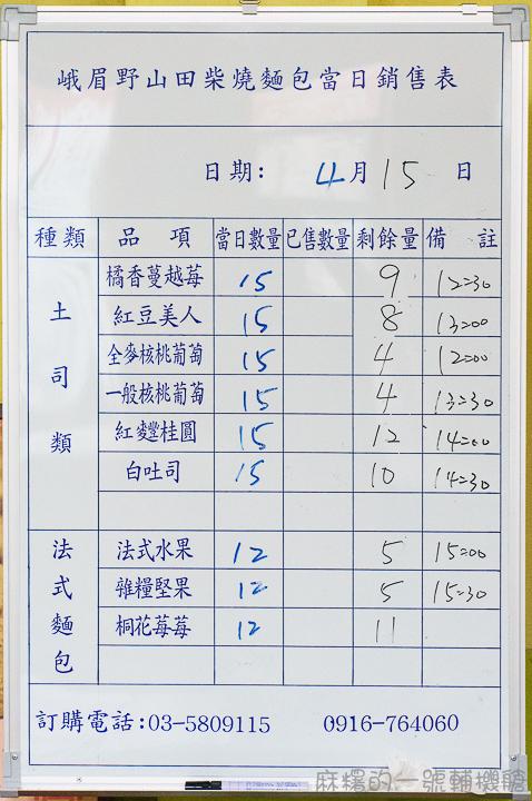 20130416野山田工坊4
