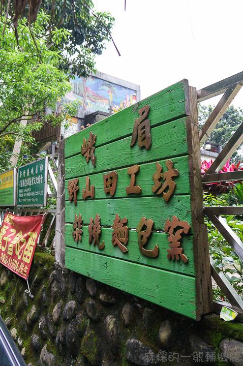 20130416野山田工坊15