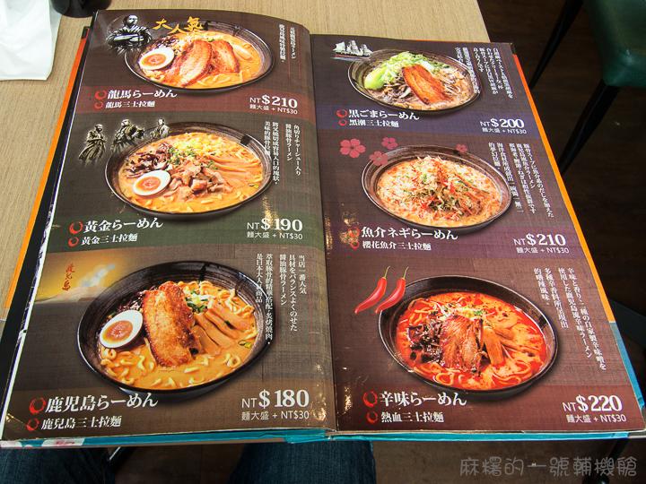20130501麵家三士8