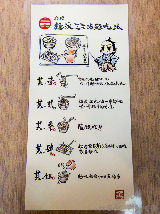 20130501麵家三士13