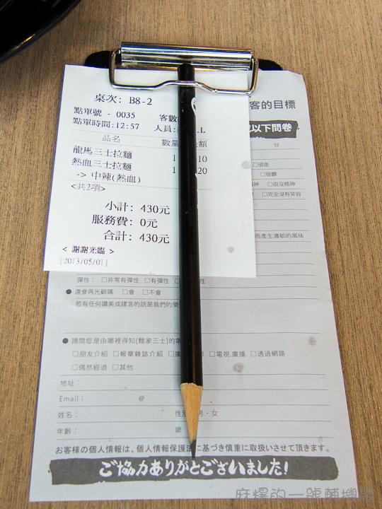 20130501麵家三士40